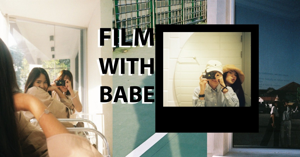 FILM WITH BABE : รูปฟิล์มกับแฟน