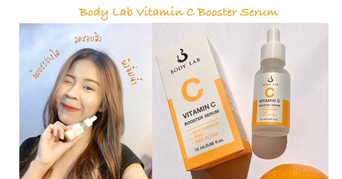 Body Lab Vitamin C Booster Serum ไอเท็มลดรอยสิวตัวเด็ด