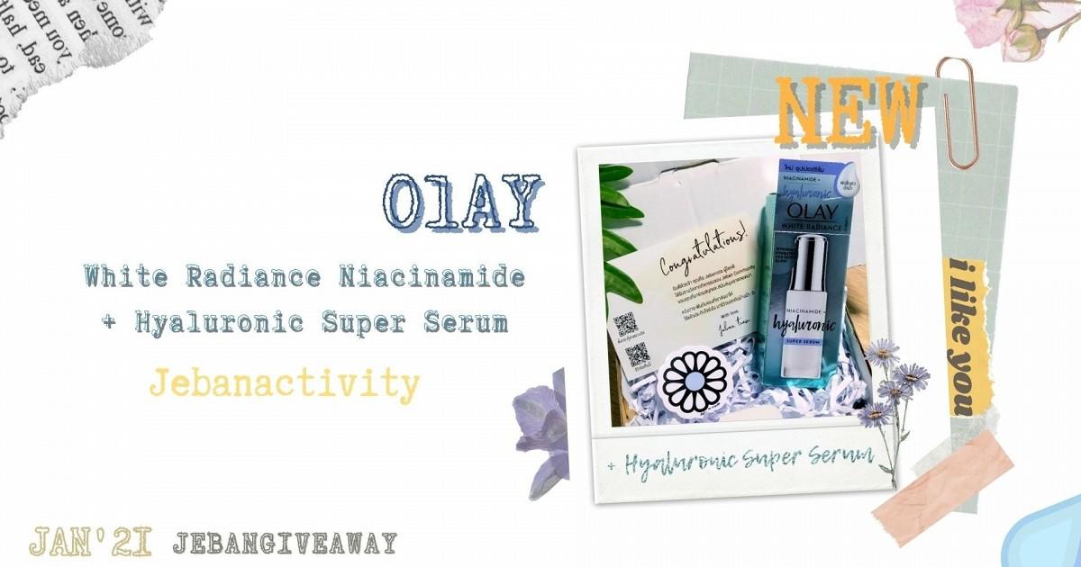 "Review Oley White Rediance Niacinamide + Hyaluronic Super Serum Jebanactivity ""ผิวนุ่ม ชุ่มชื้น อิ่มน้ำถึงขีดสุด"""