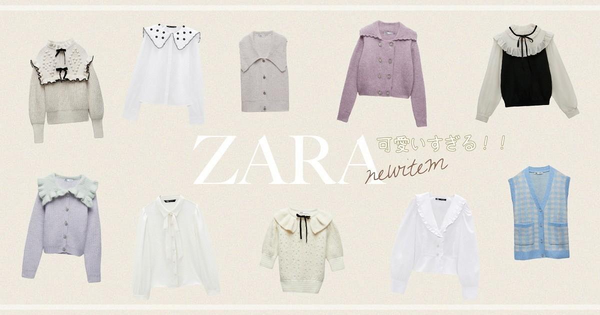 ZARA New Item น่ารักจนใจละลาย