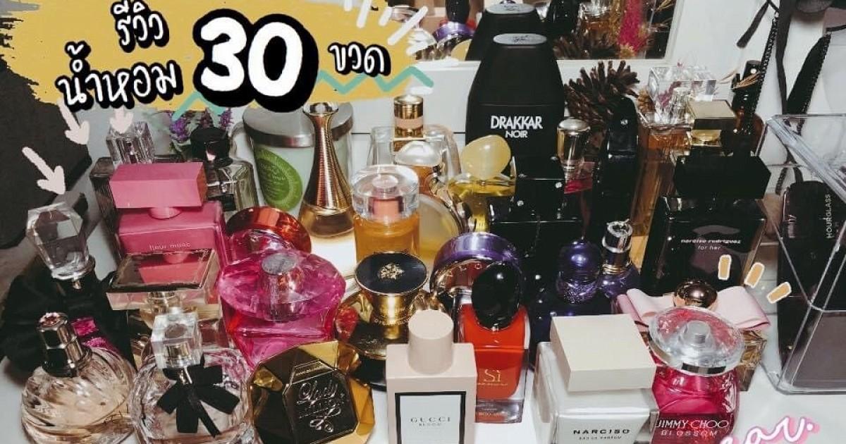 ⚡️รวบตึงน้ำหอม 30 ขวด แบบ Everywear!! ใช้ได้ทุกวัน ราคาน่ารัก