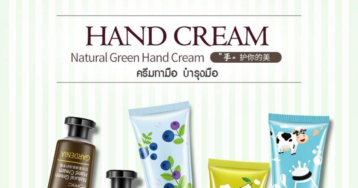 Hand Cream Natural 5 สี 5 กลิ่น