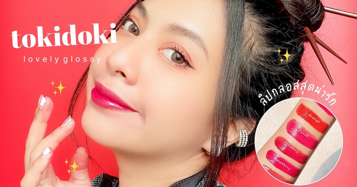 เปิดกรุลิปกลอส ตรีมตรุษจีนรับทรัพย์  Glossy lip tokidoki ลิปกลอสสุดน่ารัก สีละ35บาท