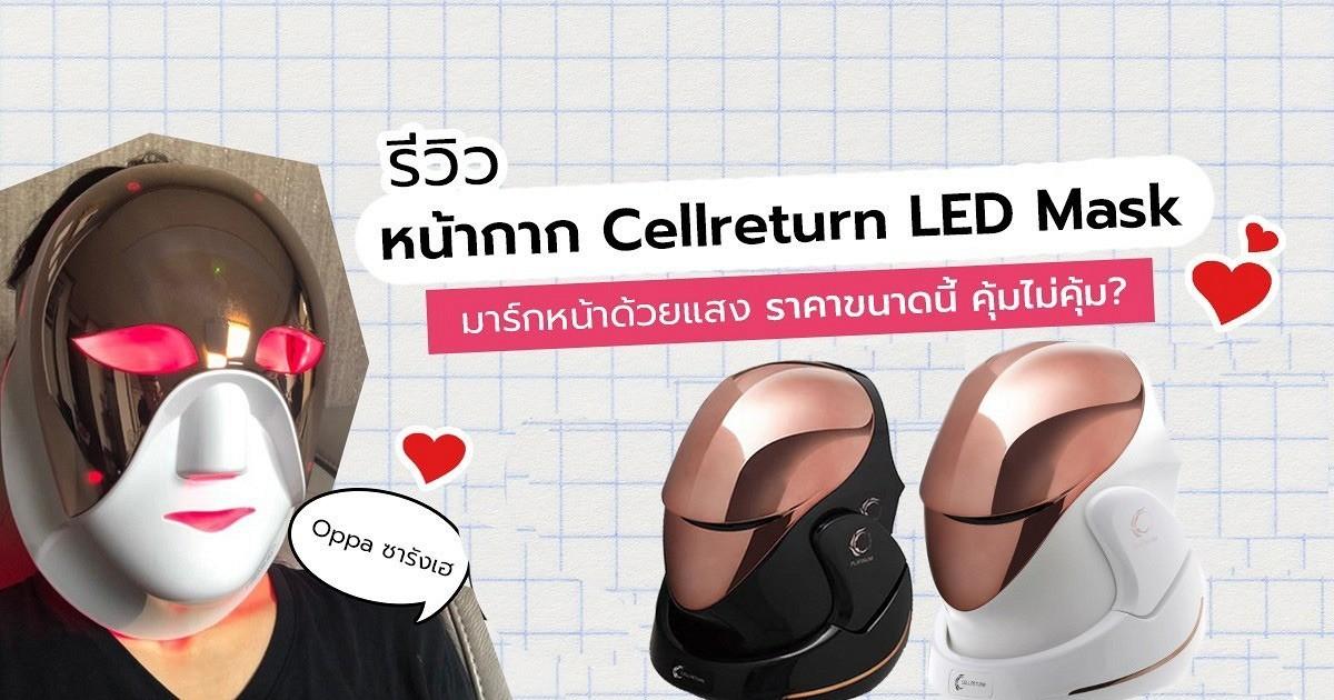[ รีวิว ] หน้ากาก Cellreturn LED Mask ฟื้นฟูผิว ราคาขนาดนี้ คุ้มมั้ย?!