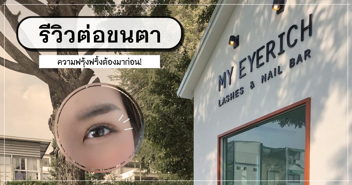 [หาทำ] ต่อขนตาหวานกรุบที่ My Eyerich