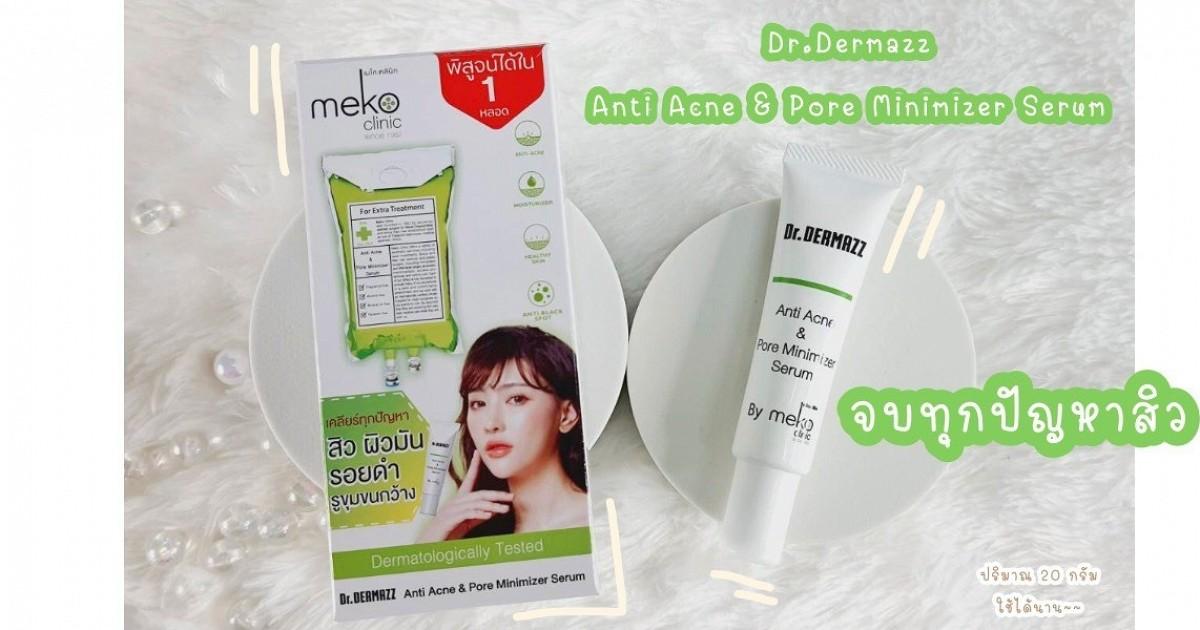 เคลียร์ทุกปัญหาสิวที่กังวนใจด้วย Dr.Dermazz Anti Acne & Pore Minimizer Serum