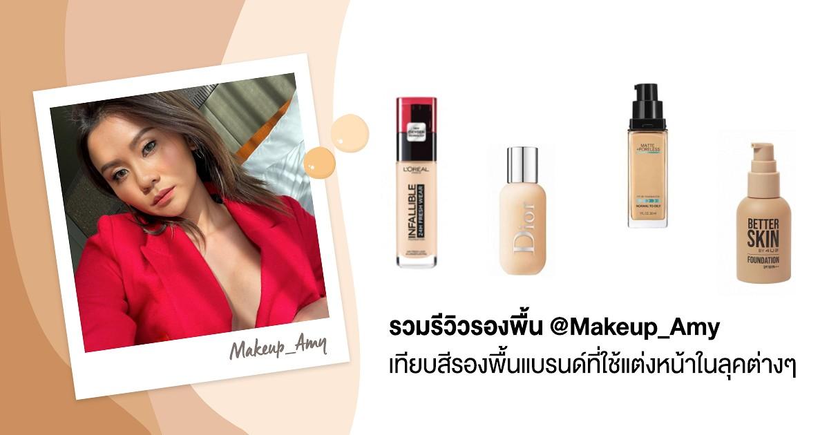 รองพื้น @Makeup_Amy