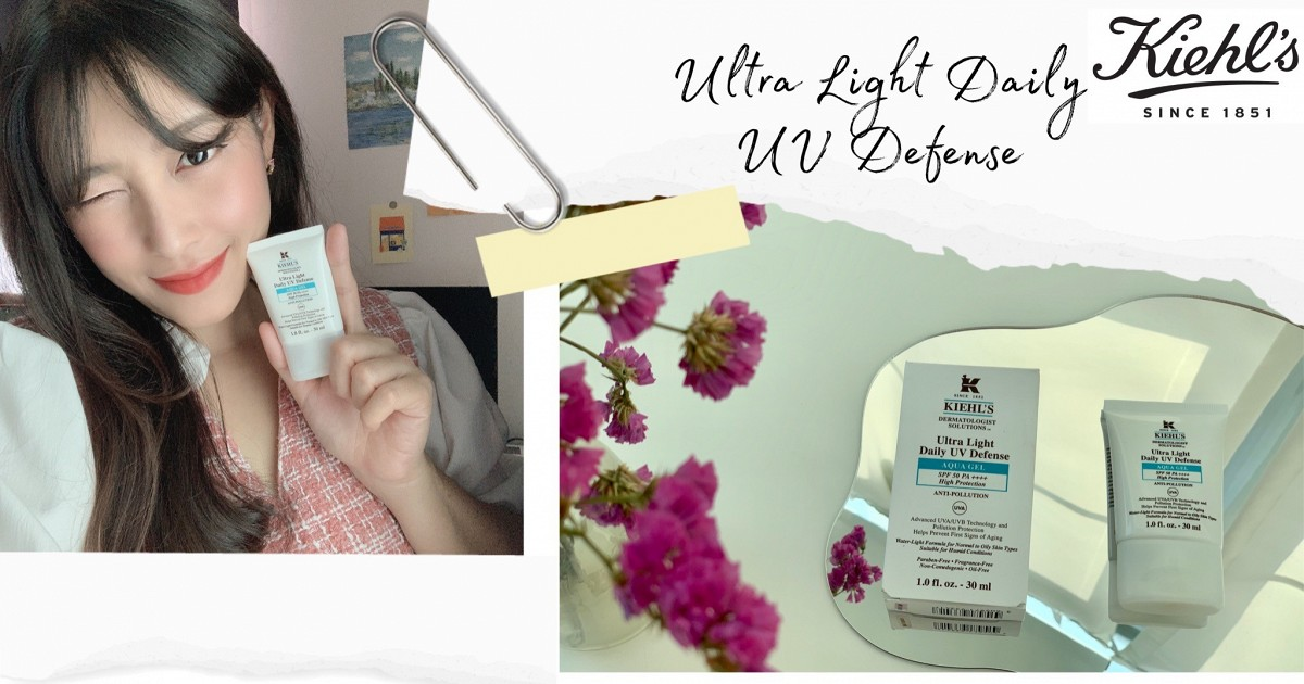 Kiehl's Ultra Light Daily UV Defense - MUST HAVE ITEM ต้อนรับหน้าร้อน