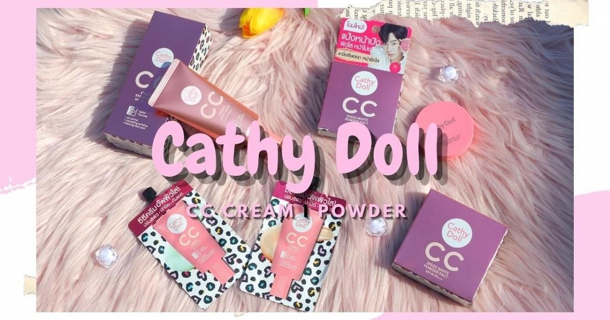 """เผยผิวออร่าขั้นสุดกับ """"Cathy Doll CC Cream & CC Powder"""" ในตำนาน ปรับโฉมใหม่ไฉไลกว่าเดิม"""