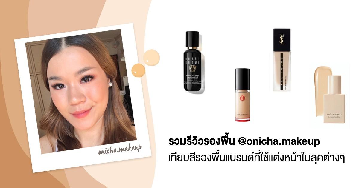 รองพื้น @onicha.makeup