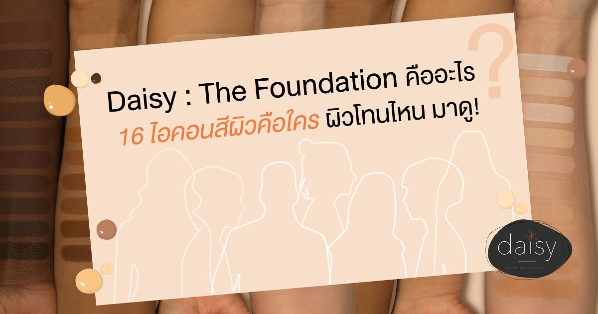 รู้จัก Daisy : THE FOUNDATION แนะนำ 16 ไอคอนสีผิวของชาวจีบัน ช่วยเลือกสีรองพื้นผิวโทนไหนเลือกติดตามได้เลย
