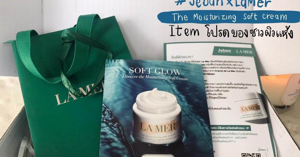 แวะมาเห่อ LA MER The Moisturizing Soft Cream จากกิจกรรม #JebanXLaMer ♡
