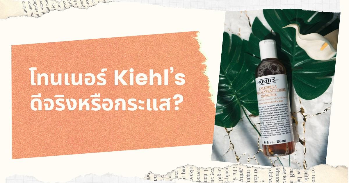 โทนเนอร์ Kiehl's ดีจริงหรือกระแส?