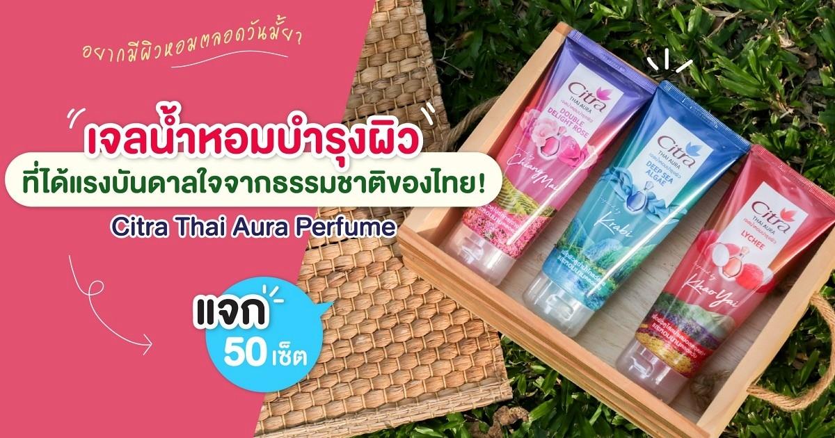 หอมติดผิวได้ฟิลธรรมชาตินานตลอดวัน ด้วยเจลน้ำหอมบำรุงผิว Citra Thai Aura Perfume กลิ่นหอมที่ได้แรงบันดาลใจจากธรรมชาติ