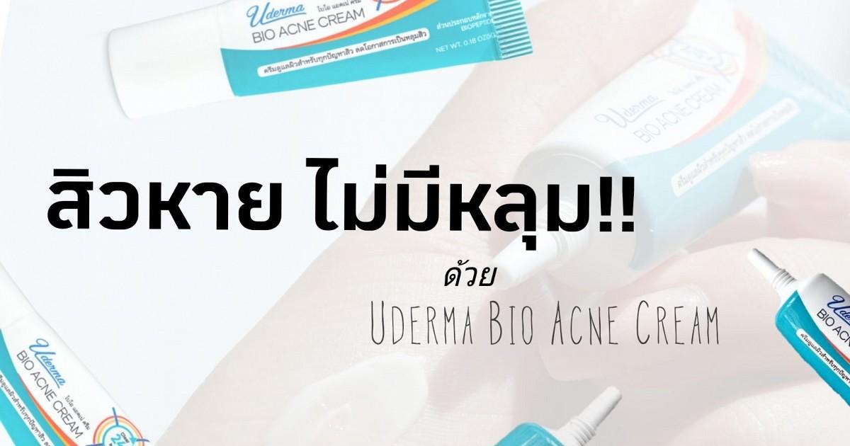 สิวหาย ไม่มีหลุม!! ด้วย Uderma Bio Acne Cream หลอดเขียว
