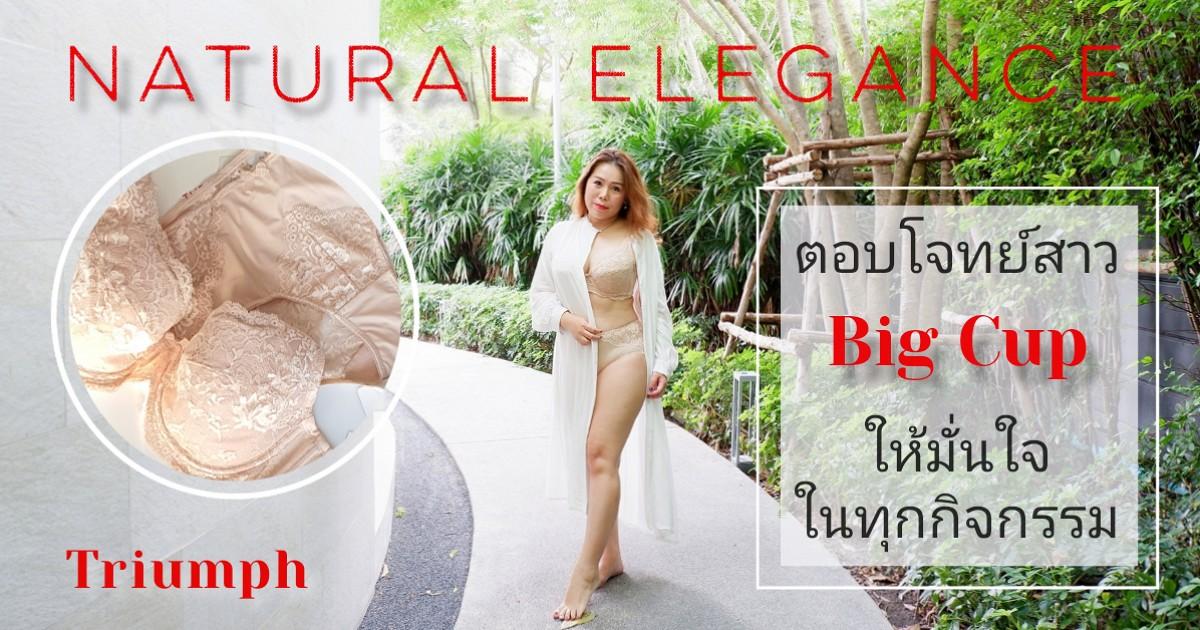 ชุดชั้นใน Triumph Natural Elegance ตอบโจทย์สาว Big Cup ให้มั่นใจในทุกกิจกรรม