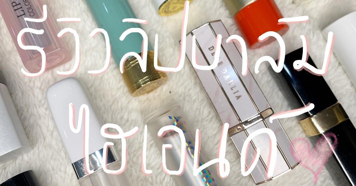 [รีวิว] ลิปบาล์ม Luxury ดีจริงไหม? ซื้ออะไรดีสุด? Hermes Dior Gucci Bobbi Brown Pat McGrath etc