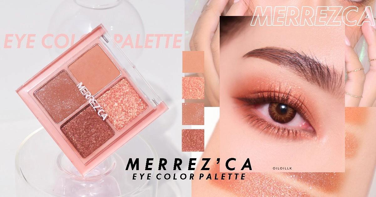 รีวิวอายแชโดว์ตัวใหม่ Merrez'ca Eye Color Palette