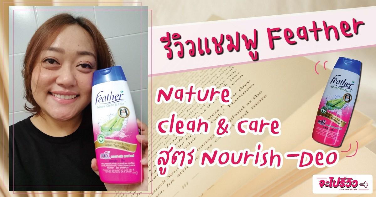 รีวิวแชมพูที่ใช้แล้วชอบ Feather Nature Clean & Care สูตร Nourish-Deo