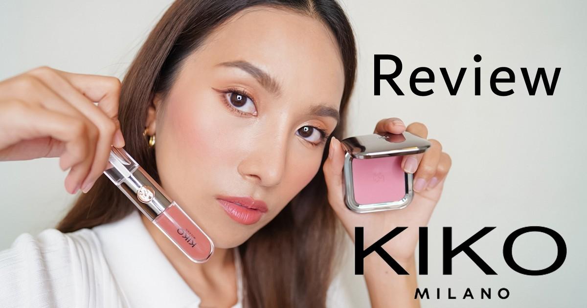 Review KIKO MILANO แบรนด์ดังจากอิตาลี เข้าไทยแล้วจ้า