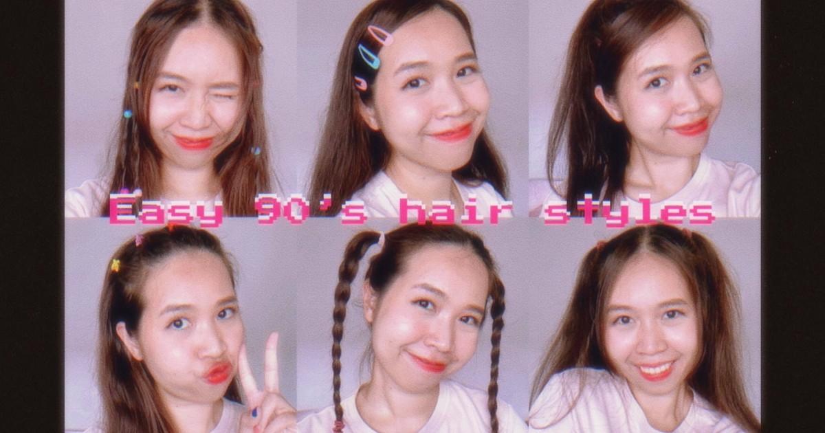 Easy 90's Hair Styles