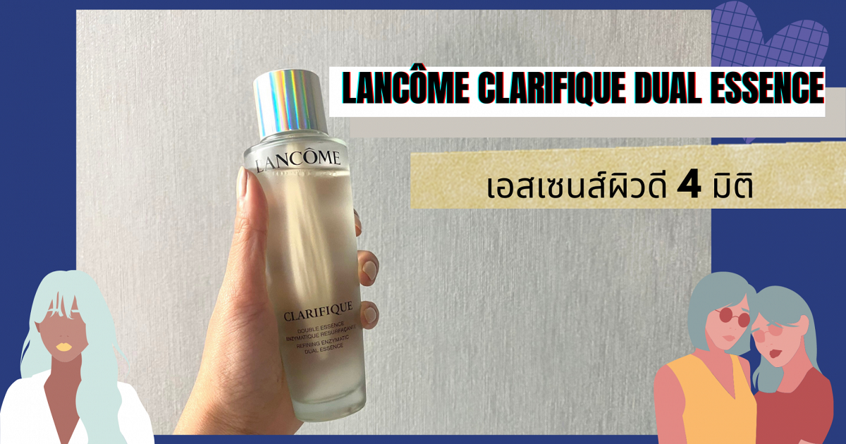 Lancome Clarifique Dual Essence เอสเซนส์ผิวดี 4 มิติ