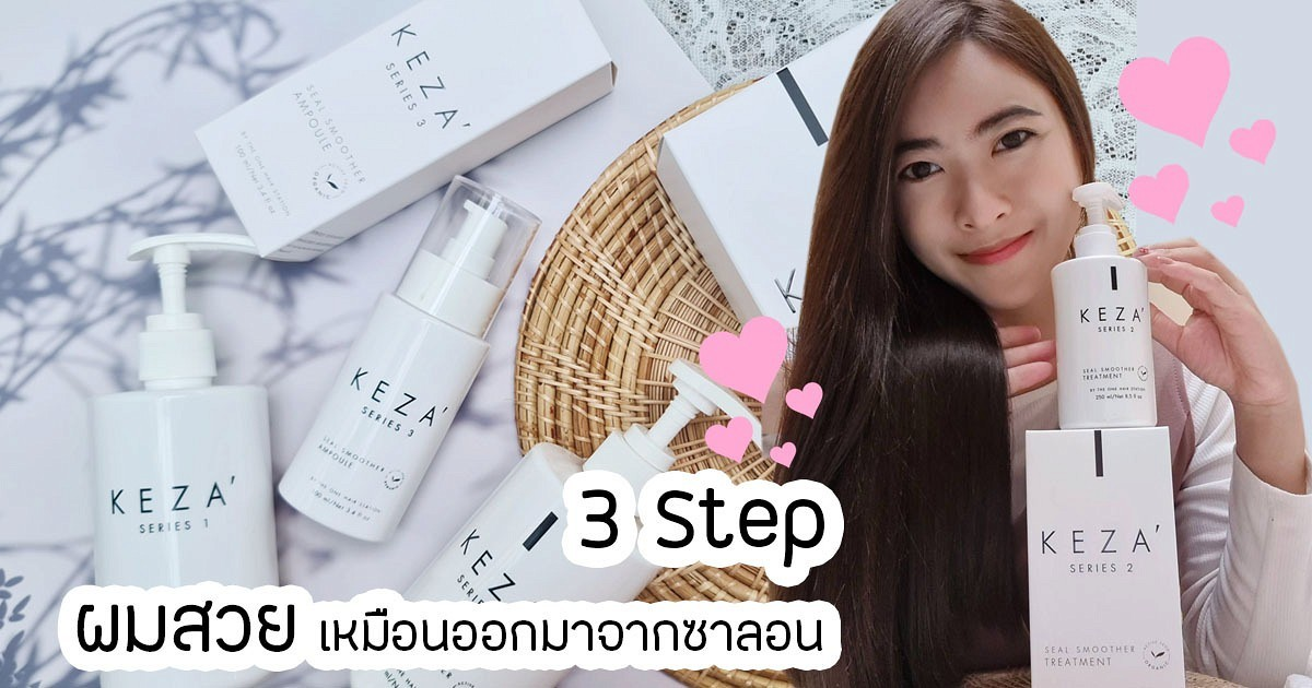 3 Step ผมสวยเหมือนออกมาจากซาลอนด้วย  KEZA' Thailand