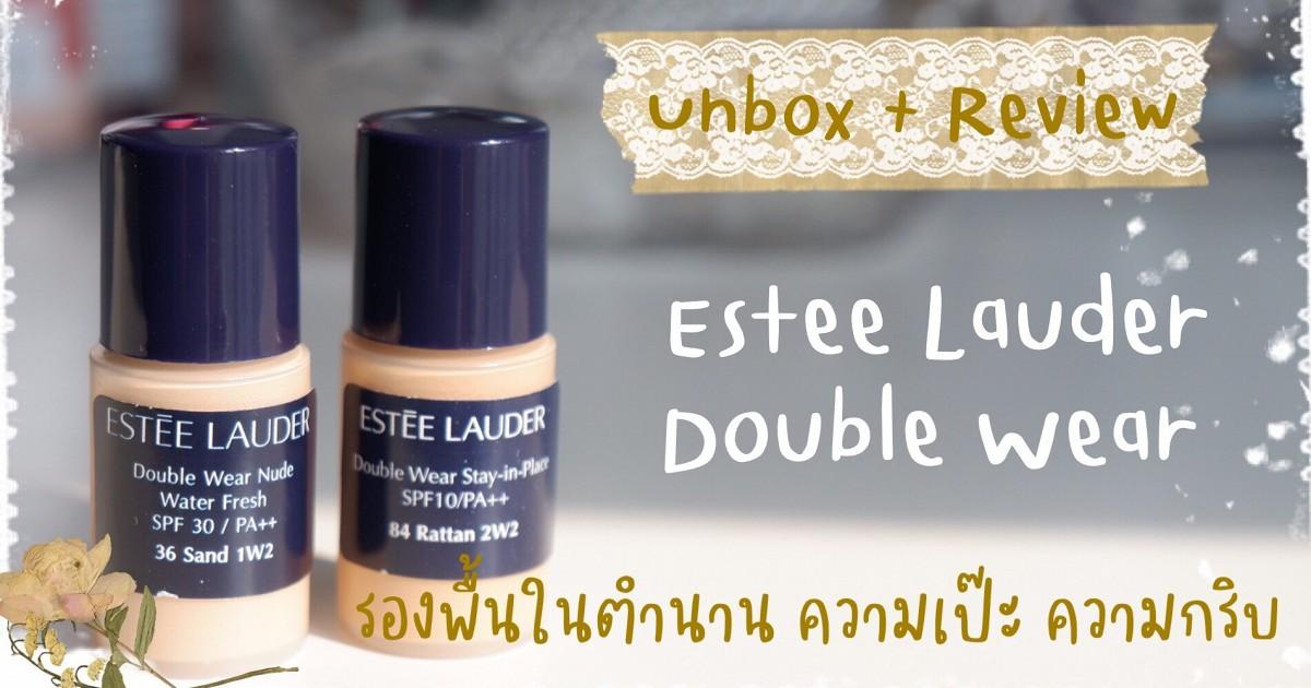 ลองครั้งแรก | Estee Lauder Double Wear รองพื้นในตำนานความเป๊ะความกริบ