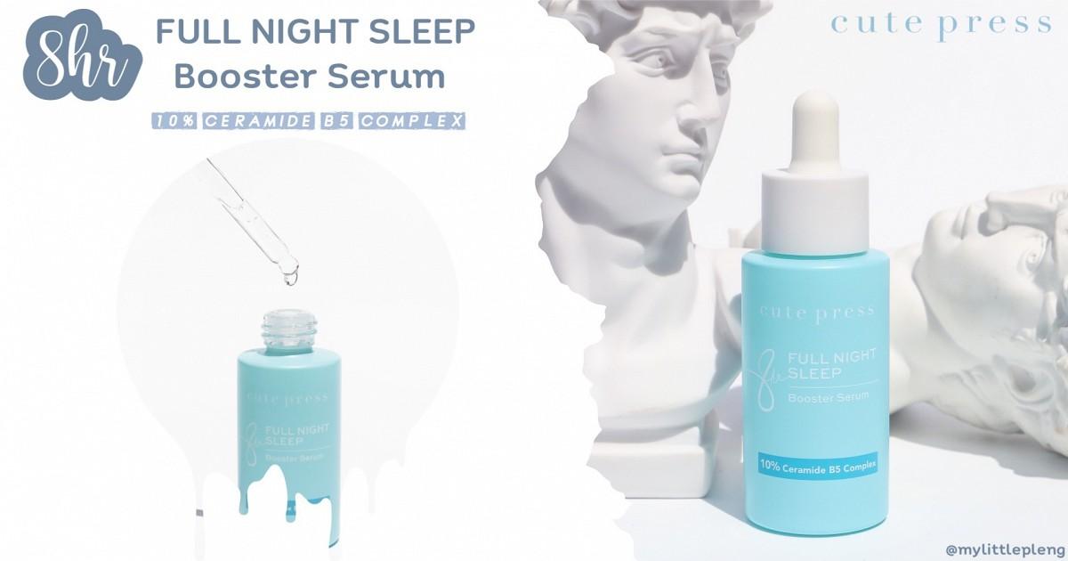 8 Hr Full Night Sleep Booster Serum ไอเท็มลูกรัก เพิ่มพลังกู้หน้าโทรมให้ผิวใส | mylittlepleng