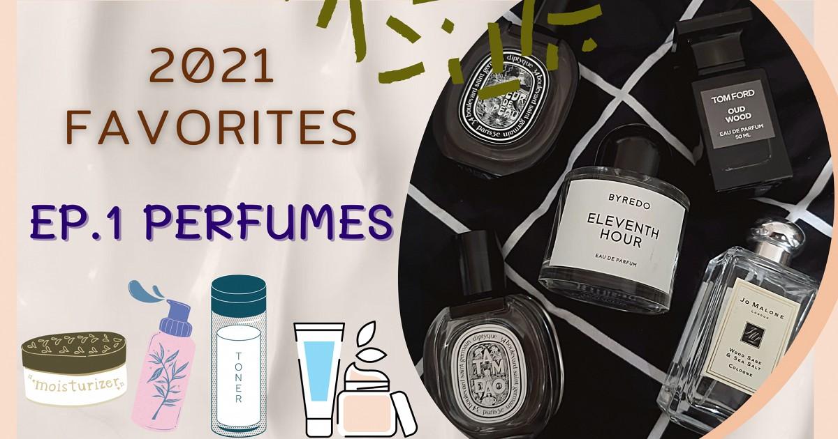 [EP.1 น้ำหอม ] เปิดกรุ 2021 Favorites Skincare & Perfumes ครึ่งปีแรกของหนุ่มวัยทำงาน