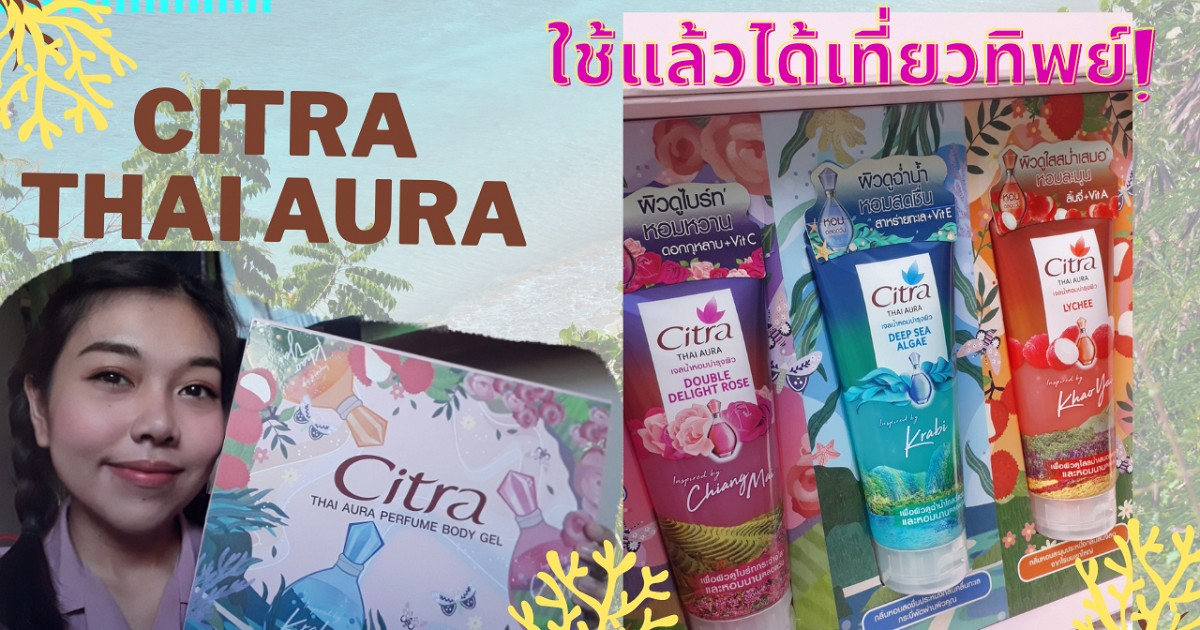 Review!!Citra Thai Aura#หอมติดผิวได้ฟิลธรรมชาติ//อยู่บ้านก็เที่ยวทิพย์ได้