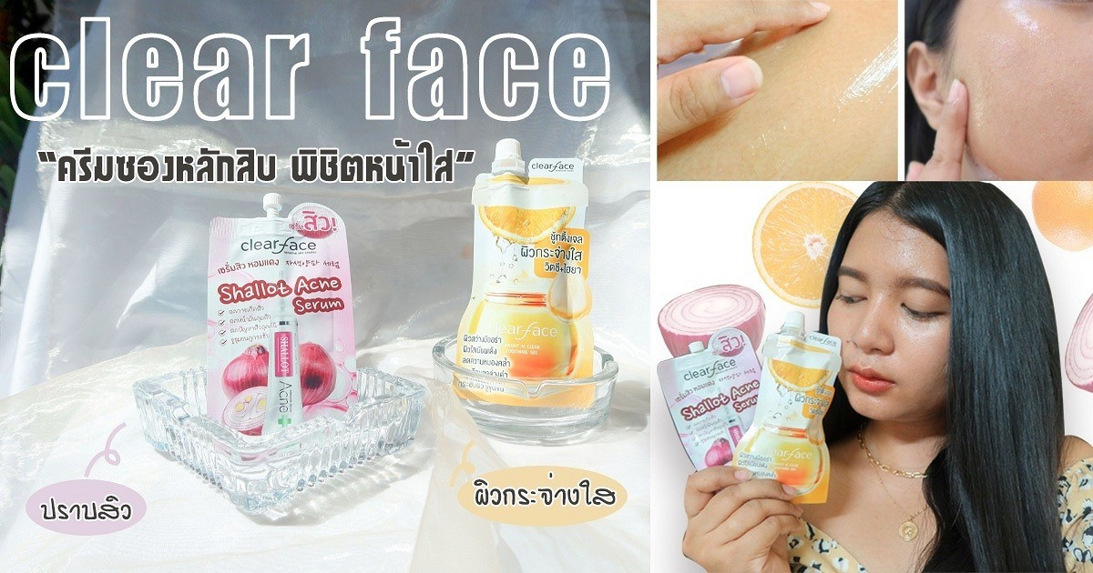 Clear Face ครีมซองหลักสิบ พิชิตหน้าใส