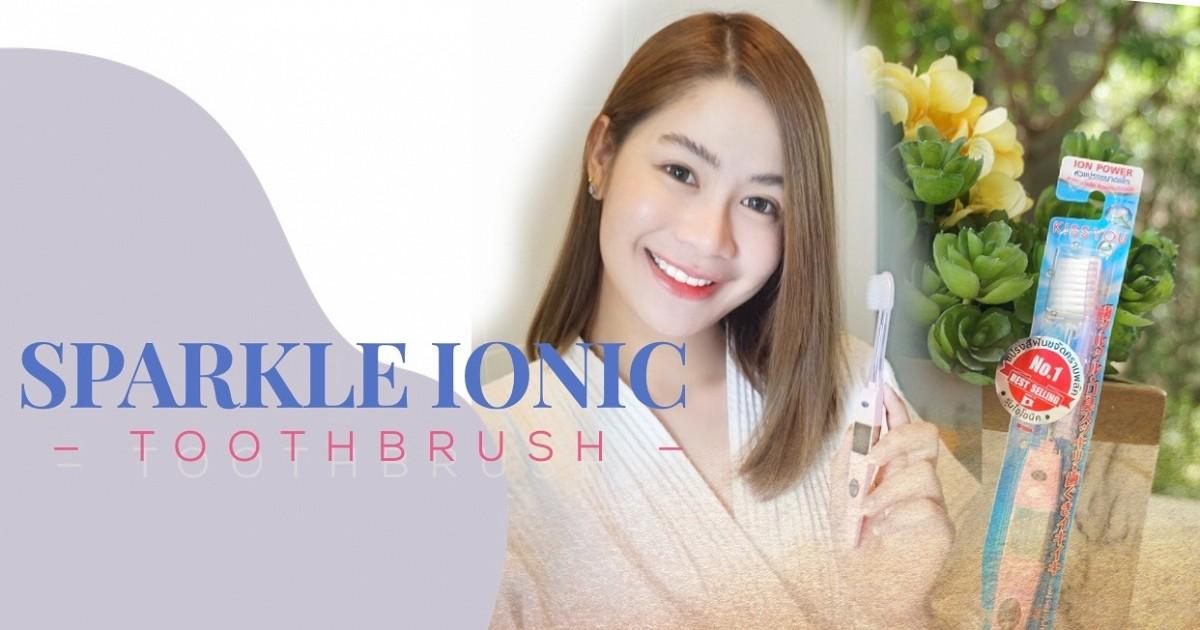 ดีที่สุดที่เคยใช้!! แปรงสีฟัน Sparkle Ionic ฟันขาวสะอาด ไร้คราบหินปูน