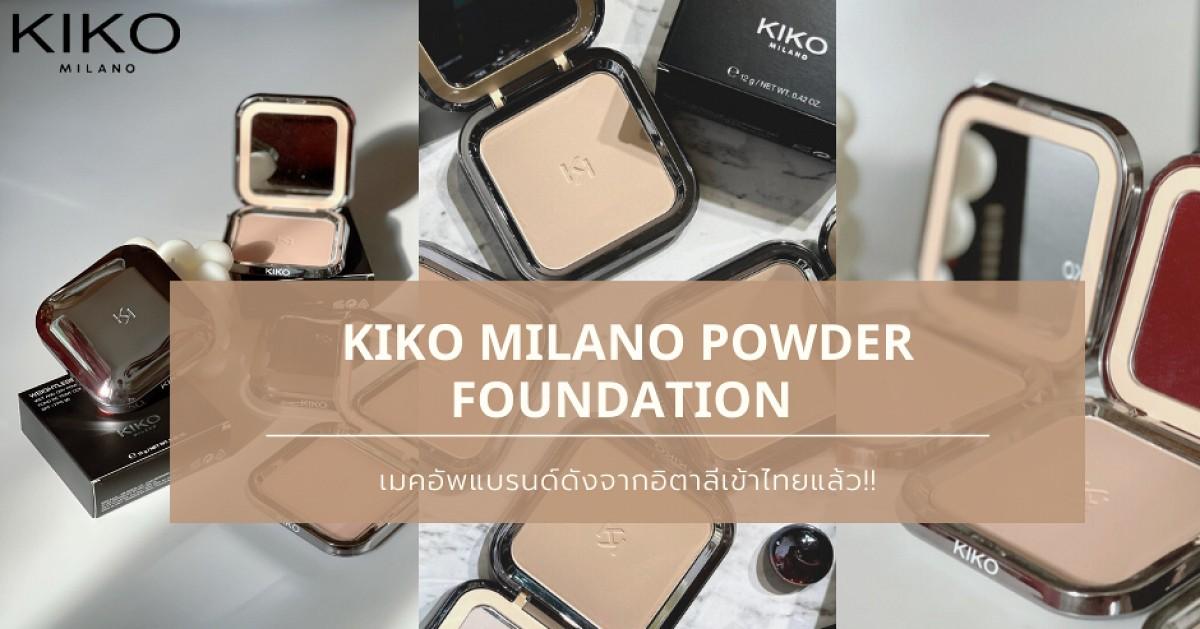 KIKO Milano Powder Foundation เมคอัพแบรนด์ดังจากอิตาลีเข้าไทยแล้ว!!