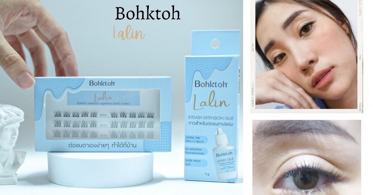 เห่อขนตา! ทดลองต่อขนตาด้วยตัวเองแบบง่ายๆ Bohktoh Lalin