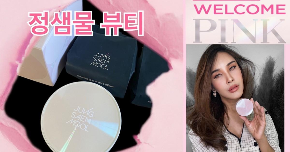 ได้ใช้แล้ว cushion 정샘물 Welcome pink II Edition