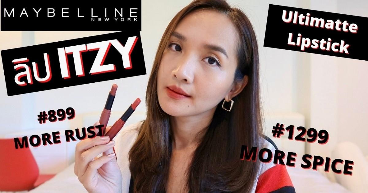 ใหม่! #ลิปITZY เบลอปากสวย ปังไม่ไหว! Maybelline Utimatte Lipstick ราคาดีงาม!