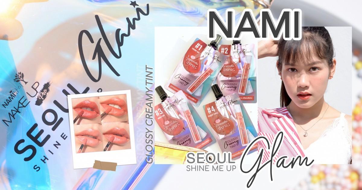 ลิปซองพกพาง่าย เนรมิตลุคได้หลากหลายน่าค้นหา NAMI Seoul Glam - Glossy Creamy Tint
