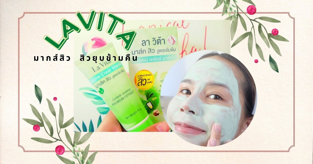Review: La Vita Acne Mask ลาวิต้า มาส์คสิว สูตรเข้มข้น