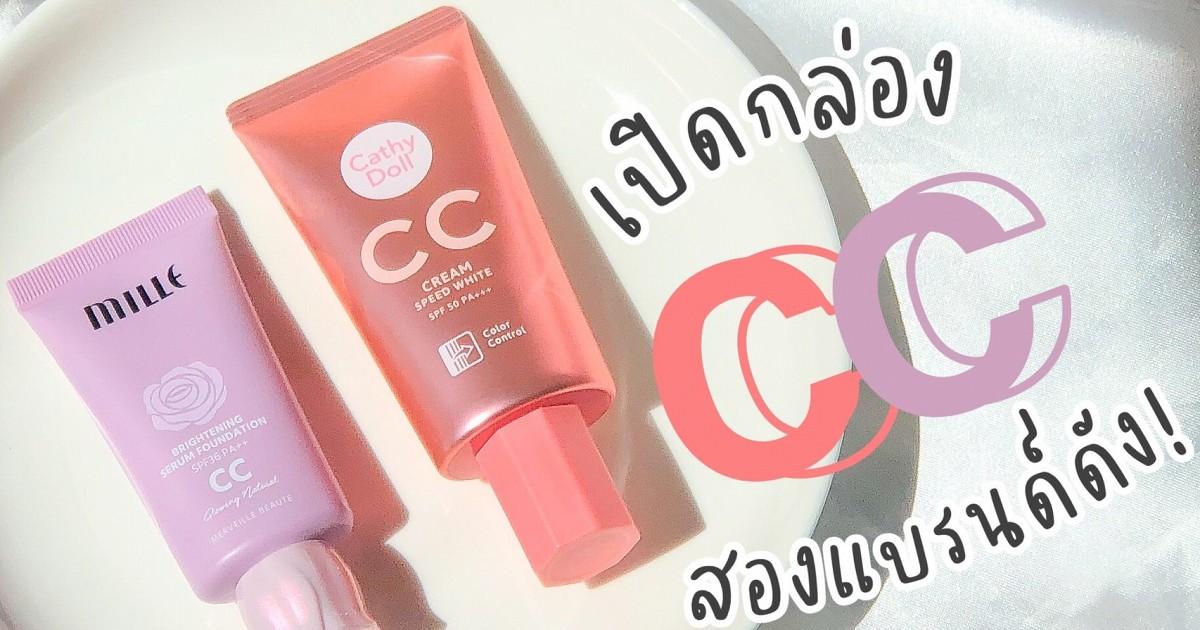 [REVIEW] นุ้งมาอวย l เปิดกล่องเล่าหมดเปลือก CC Cream สองแบรนด์ดัง