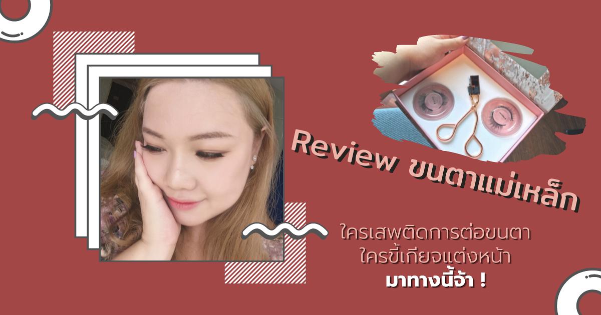 Review Peachy Lush ขนตาแม่เหล็ก ในยุคที่ COVID ก็กลัว ความสวยก็ต้องมี ไอเท็มนี้ช่วยได้!!!