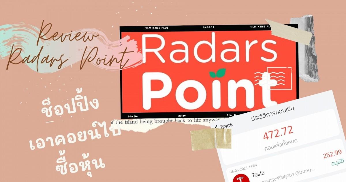 """บอกต่อ แอพดีๆ สำหรับ """"นักช็อป"""" Radar Point ช็อปได้คอยน์ไปซื้อหุ้น !"""