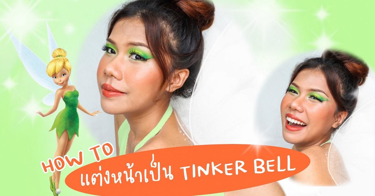 HOW TO CONTEST 🧚♀️ แปลงร่างเป็น Tinker Bell นางฟ้าตัวจิ๋ว แห่งพิกซี่ฮอลโลว์ 💚🤍