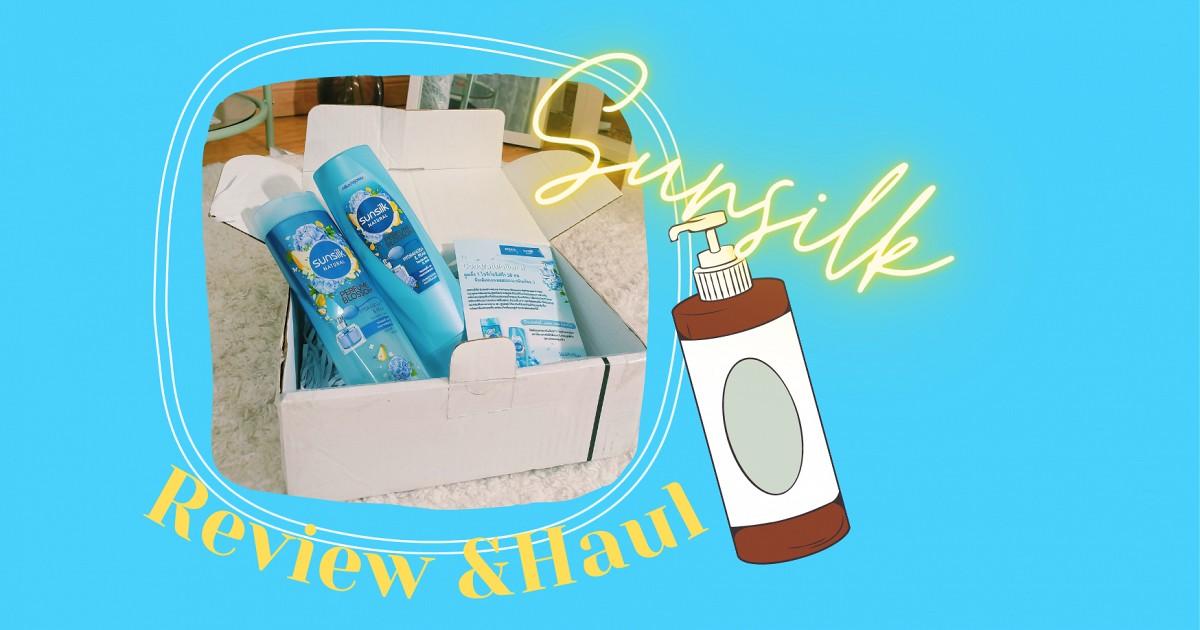 เปิดกล่อง + รีวิว! Sunsilk Perfume Blossom - Hydrangea & Pear