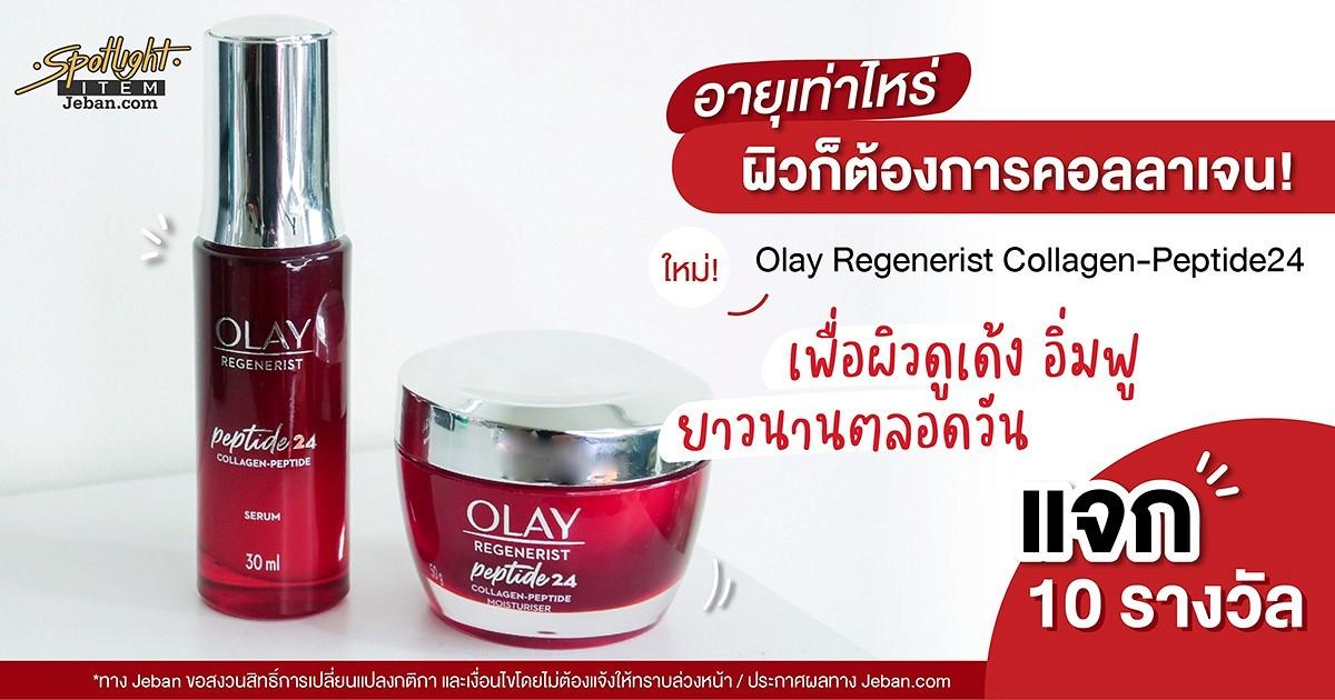 ใหม่! Olay Regenerist Collagen-Peptide24 เพื่อผิวดูเด้ง อิ่มฟู ยาวนานตลอดวัน