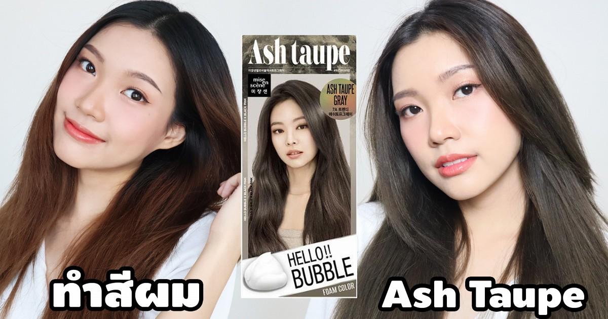 Mise en scene Hello Bubble Ash Taupe สีใหม่ลุคเจนนี่ ตรงปกแค่ไหนมาดูกัน
