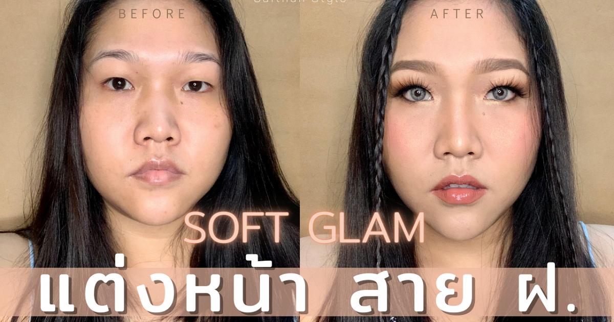แต่งหน้า สาย ฝ. รุ่นอนุบาล ง่ายๆ ทำตามได้   Soft Glam makeup   Saithan Style