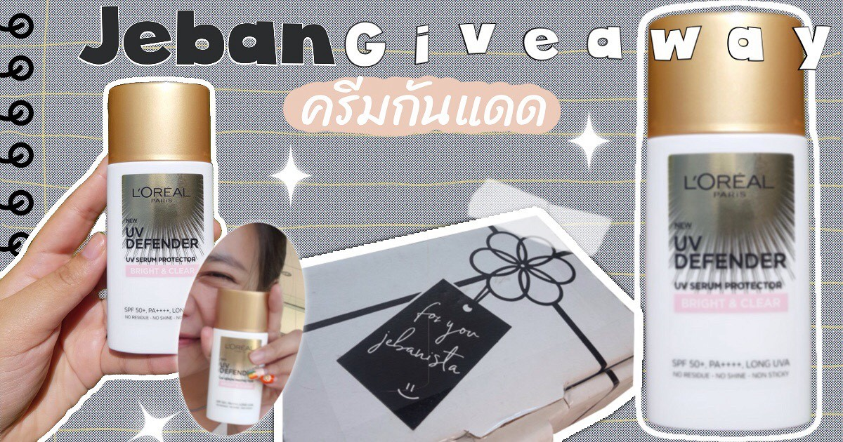 Unbox : giveaway จากจีบัน 👀