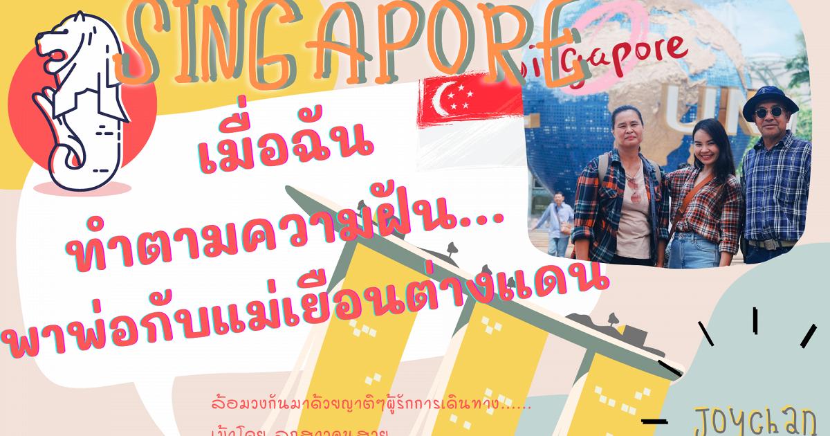 เมื่อฉันทำตามฝัน...พาพ่อกับแม่เยือนต่างแดน Singapore Family Trip^_^