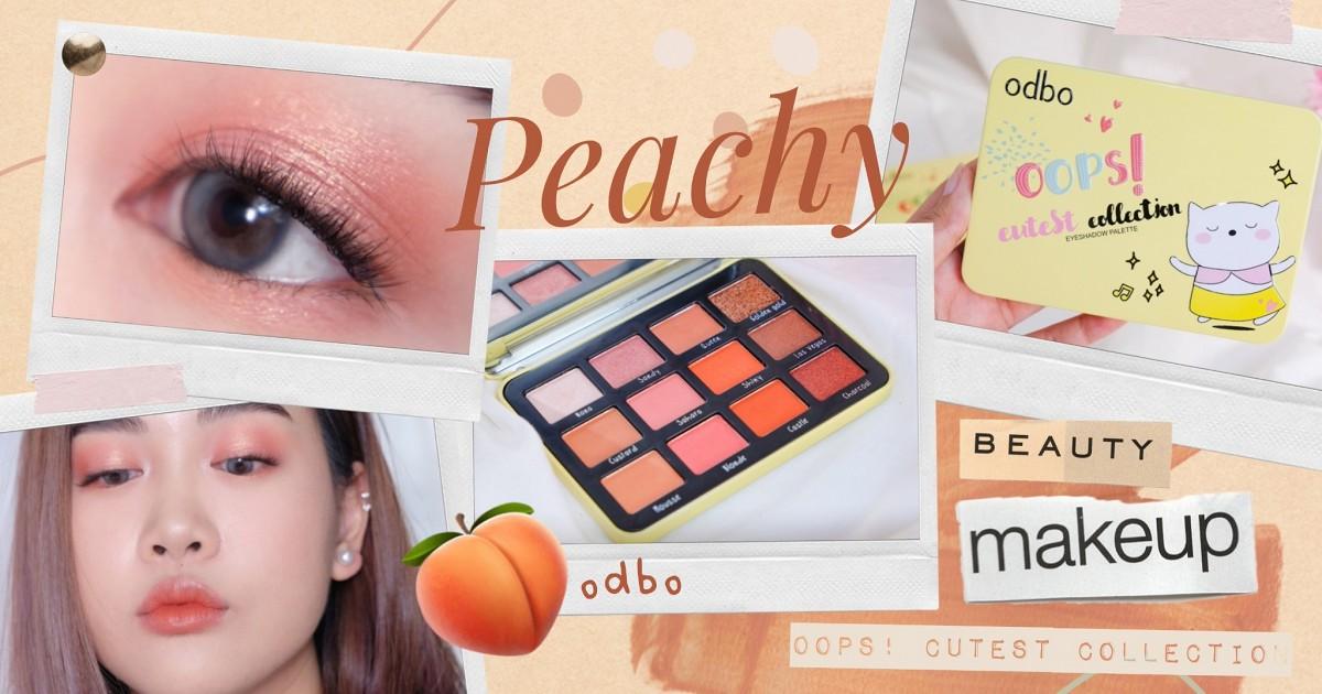 แต่งตาสีพีช พาเลทตาสีหวาน odbo Oop! Cutest collection eyeshadow palette